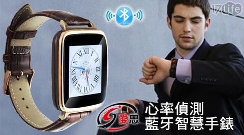 IS-WA-03心率偵測通訊錄同步藍牙智慧手錶