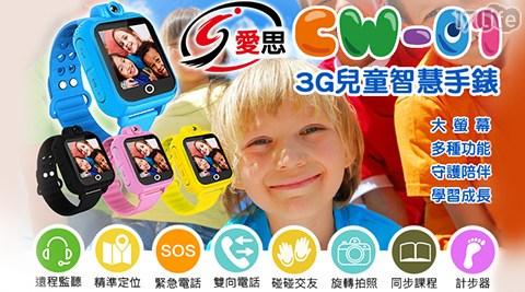 平均每入最低只要3,680元起(含運)即可享有IS CW-01 3G兒童智慧手錶1入/2入/3入/4入,多色任選。