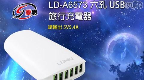 平均每入最低只要358元起(含運)即可享有IS LD-A6573六孔USB旅行充電器1入/2入/3入,享保固三個月。