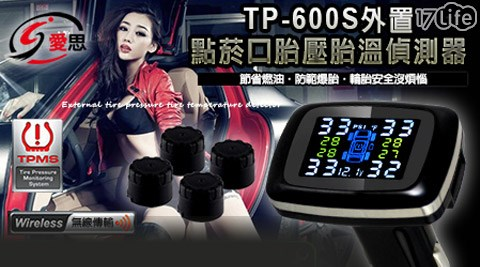 平均每入最低只要1880元起(含運)即可購得【IS】TP-600S外置點菸口胎壓胎溫偵測器1入/2入/3入,享3個月保固。