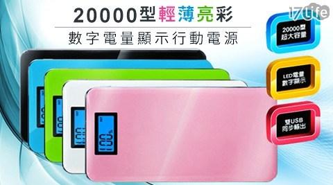 20000型輕薄亮彩數字電量顯示行動電源
