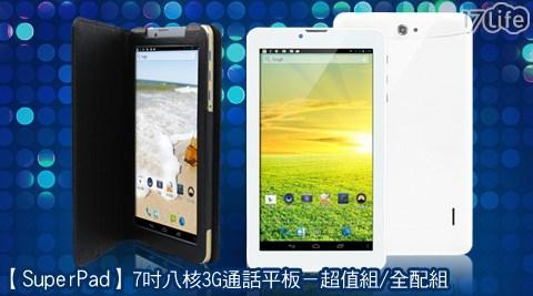 只要2,580元起(含運)即可享有【SuperPad】原價最高7,990元7吋八核3G通話平板只要2,580元起(含運)即可享有【SuperPad】原價最高7,990元7吋八核3G通話平板1組:(A)超值組(變壓器x1+USB線x1+耳機x1+保護貼x1+觸控筆x1)/(B)全配組(變壓器x1+USB線x1+耳機x1+保護貼x1+觸控筆x1+專用皮套x1+8G TF卡)。