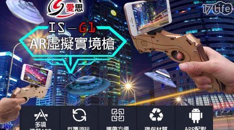 平均最低只要 598 元起 (含運) 即可享有(A)IS愛思 G1 AR GUN虛擬實境槍 1入/組(B)IS愛思 G1 AR GUN虛擬實境槍 2入/組(C)IS愛思 G1 AR GUN虛擬實境槍 3入/組