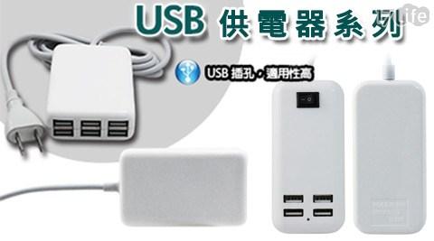 平均最低只要272元起(含運)即可享有USB供電器系列平均最低只要272元起(含運)即可享有USB供電器系列:(A)4孔USB供電器1入/2入/(B)6孔USB供電器1入/2入/(C)全新4Port旗艦旅充插頭可折疊攜帶供電器1入/2入/4入,顏色:黑/白。
