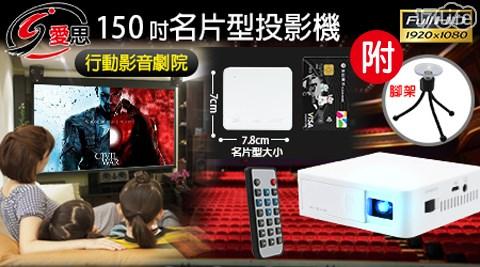 IS愛思/150吋/名片型/投影機/P-050/ FullHD/1080P/遙控器/IS/愛思/名片型投影機