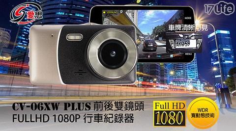 平均最低只要2,380元起(含運)即可享有【IS】 CV-06XW PLUS 前後雙鏡頭 Full HD 1080P 台灣聯詠晶片 行車紀錄器:1入/2入/3入。