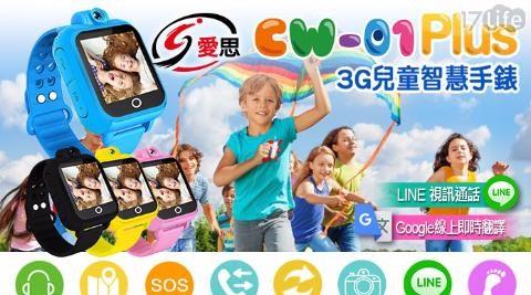 平均最低只要 3180 元起 (含運) 即可享有(A)IS CW-01 PLUS 3G 兒童智慧手錶 1入/組(B)IS CW-01 PLUS 3G 兒童智慧手錶 2入/組(C)IS CW-01 PLUS 3G 兒童智慧手錶 3入/組(D)IS CW-01 PLUS 3G 兒童智慧手錶 4入/組