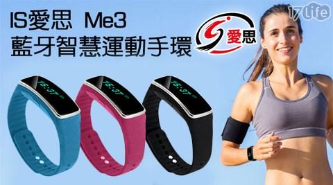 平均每入最低只要940元起(含運)即可購得【IS愛思】Me3藍牙智慧運動手環1入/2入/3入,顏色:桃紅/黑/藍。