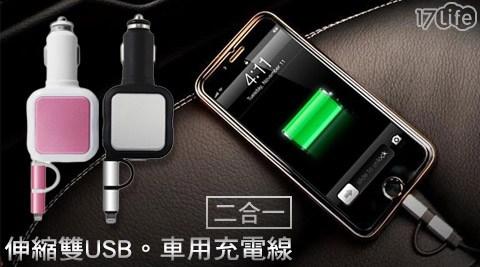 二合一 伸縮/雙USB/車用充電線/總輸出4.8A