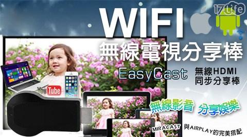 只要599元(含運)即可享有原價1,280元WIFI無線分享棒加贈訊號增強器只要599元(含運)即可享有原價1,280元WIFI無線分享棒加贈訊號增強器1入,保固三個月。