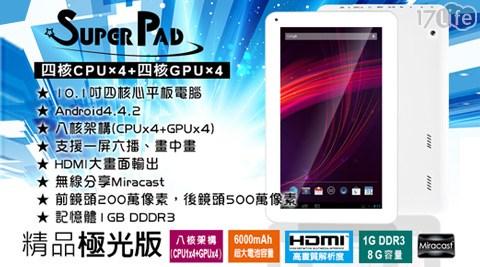 只要2980元起(含運)即可購得【SuperPad】原價最高3590元全新10.1吋極光平板電腦系列:(A)平板1台/(B)豪華組1組:平板+原廠專用皮套+8GB TF卡,顏色:天使白;均贈觸控筆1支(顏色隨機)。
