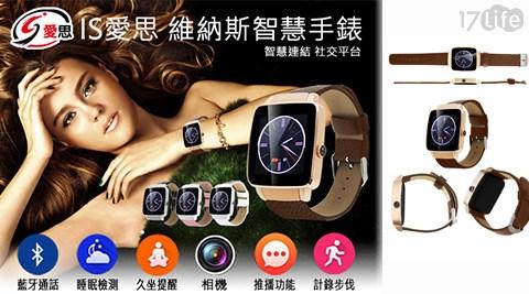 平均最低只要1,780元起(含運)即可享有【IS】維納斯全視角IPS 藍牙智慧通話手錶:1入/2入/4入,,多色選擇!