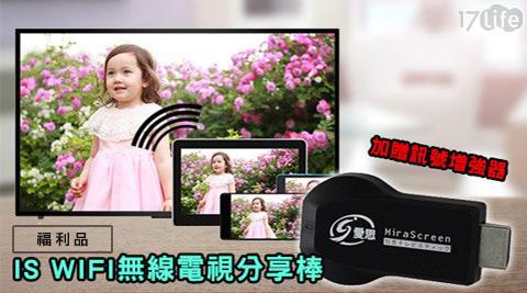 只要499元(含運)即可享有原價1,480元IS WIFI無線電視分享棒加贈訊號增強器(福利品) 1入。