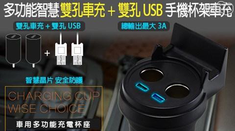 平均每入最低只要448元起(含運)即可購得多功能智慧雙孔車充+雙孔USB手機杯架車充1入/2入/3入,享3個月保固。