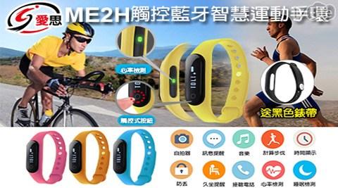 只要650元(含運)即可享有【IS】原價1,980元ME2H 觸控式 藍牙智慧運動手環+贈黑色錶帶 (福利品) 一入只要650元(含運)即可享有【IS】原價1,980元ME2H 觸控式 藍牙智慧運動手環+贈黑色錶帶 (福利品) 一入,顏色:橘/黃/粉/藍。