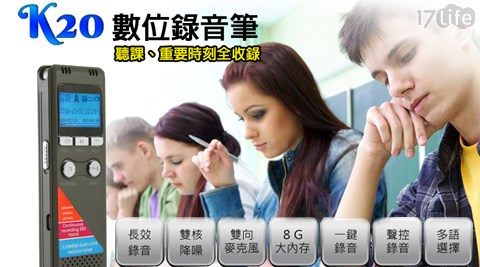 平均每入最低只要949元起(含運)即可享有K20數位錄音筆1入/2入/3入,享保固3個月。
