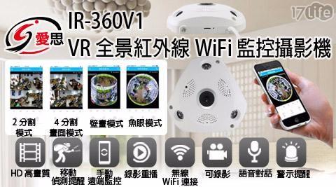 IR-360V1 VR360度全景紅外線WIFI監控攝影機