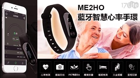 平均每入最低只要1480元起(含運)即可購得ME2HO藍牙智慧心率手環1入/2入/3入,享3個月保固。