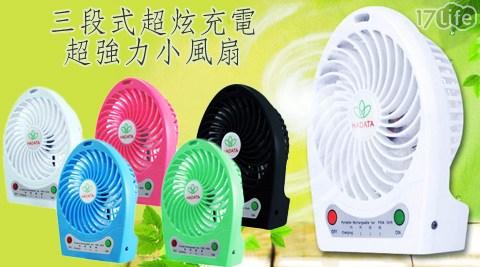 小風扇/電風扇