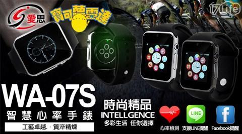 平均每入最低只要2780元起(含運)即可購得【IS】WA-07S智慧心率手錶1入/2入/3入,顏色:黑/銀,享3個月保固。
