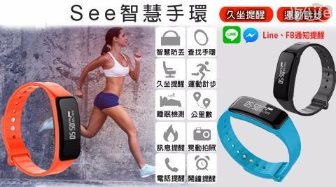 平均最低只要 398 元起 (含運) 即可享有(A)藍芽智慧手環(See) 1入/組(B)藍芽智慧手環(See) 2入/組(C)藍芽智慧手環(See) 4入/組
