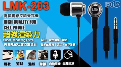 LMK-203 3.5mm 高保真線控語音通話耳機