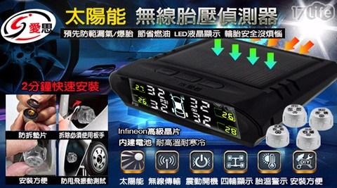 外置太陽能/胎壓胎溫偵測器/胎壓