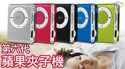 只要168元起(含運)即可購得原價最高3992元第六代蘋果夾子機MP3隨身聽micro SD插卡式隨身碟系列:(A)隨身碟1入/2入/4入/8入/(B)隨身碟+8G記憶卡1組/2組/4組/8組;多色任選。