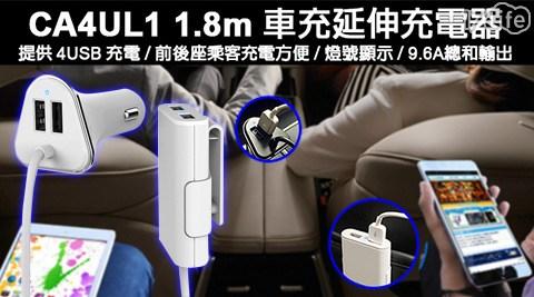 平均最低只要448元起(含運)即可享有CA-4UL1 充電快速車充延伸充電器1.8m:1入/2入/3入,顏色:黑/白。