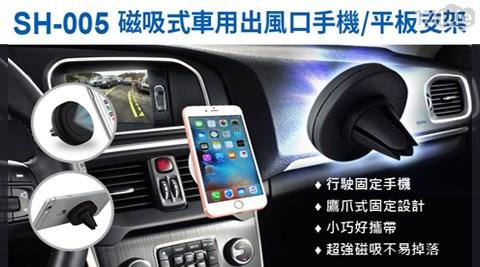 平均最低只要 98 元起 (含運) 即可享有(A)SH-005 磁吸式車用出風口手機/平板支架 1入/組(B)SH-005 磁吸式車用出風口手機/平板支架 2入/組(C)SH-005 磁吸式車用出風口手機/平板支架 3入/組(D)SH-005 磁吸式車用出風口手機/平板支架 6入/組