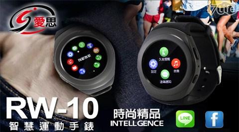平均每入最低只要1680元起(含運)即可購得【IS】智慧運動手錶(RW-10)1入/2入/3入。