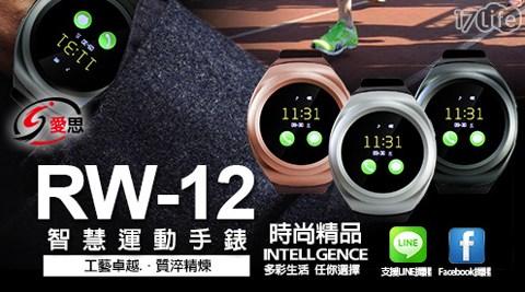 平均每入最低只要980元起(含運)即可享有【IS】智慧運動手錶(RW-12)1入/2入/3入,多色任選。
