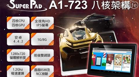 只要2,180元起(含運)即可享有【Super pad A1】原價最高4,080元723 7吋四核心IPS平板電腦只要2,180元起(含運)即可享有【Super pad A1】原價最高4,080元723 7吋四核心IPS平板電腦:(A)一般版Super pad A1-723 7吋四核心IPS平板電腦1台(內含保護貼(已預貼)+變壓器 +USB線)/(B)一般版Super pad A1-723 7吋四核心IPS平板電腦1台(內含保護貼(已預貼)+變壓器 +USB線+耳機+觸控筆+專用皮套+8GB TF卡),平板顏色可選:黑色/白色/粉色/藍色。