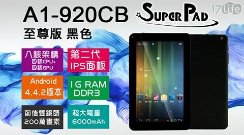 只要2,480元起(含運)即可享有【Super Pad】原價最高3,790元9吋四核心HDMI藍牙8GB平板電腦(A1-920CB)1組:(A)一般版/(B)豪華版,平板電腦原廠保固一年。