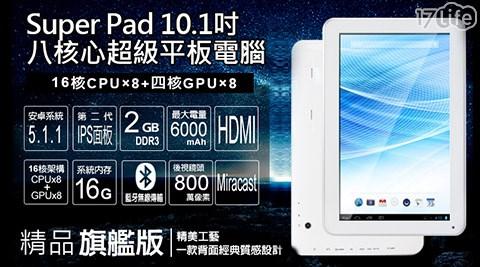 只要3980元起(含運)即可購得【Super Pad】原價最高6290元10.1吋八核心藍牙HDMI平板電腦組:(A)一般版/(B)豪華版。