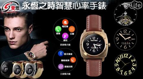 只要2,180元(含運)即可享有【IS】原價4,990元永恆之時智慧心率手錶1入(福利品),顏色:黑/金/銀。