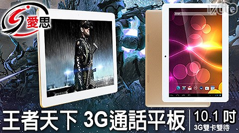 IS /王者天下/ 10.1吋 /聯發科/ 四核心/ 3G通話/ 平板電腦 /2GB/ DDR3 /16GB
