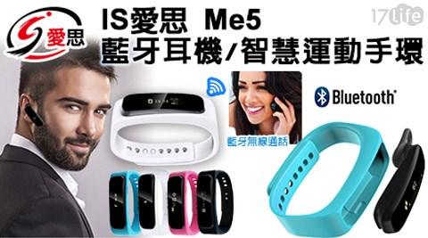 IS ME-05 藍牙耳機智慧運動手錶