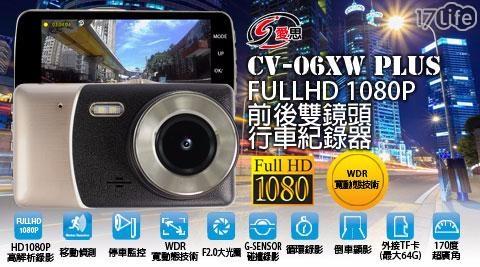 IS/CV-06XW/PLUS 前後雙鏡頭/Full HD/1080P/台灣聯詠晶片/行車紀錄器/前後雙鏡頭