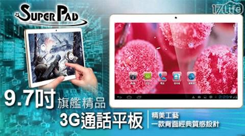 只要4,280元起(含運)即可享有【SuperPad】原價最高6,280元9.7吋聯發科四核心3G通話平板IPS 2G/16G只要4,280元起(含運)即可享有【SuperPad】原價最高6,280元9.7吋聯發科四核心3G通話平板IPS 2G/16G 1台:(A)一般版/(B)豪華版(耳機+觸控筆+8GBTF卡+專用皮套)。