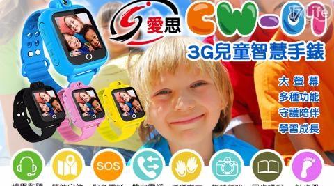 平均最低只要 2680 元起 (含運) 即可享有(A)IS CW-01 3G 兒童智慧手錶 1入/組(B)IS CW-01 3G 兒童智慧手錶 2入/組(C)IS CW-01 3G 兒童智慧手錶 3入/組(D)IS CW-01 3G 兒童智慧手錶 4入/組