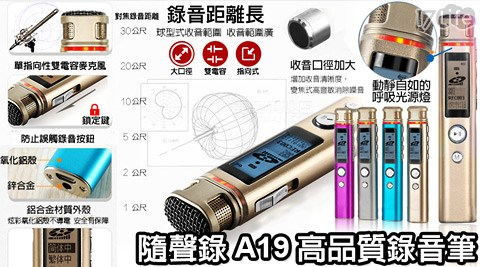 隨聲錄-連續錄音18小時A19高音質內建8G錄音筆