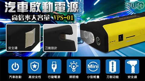 IS/ VPS-01/ 汽車/啟動/電源