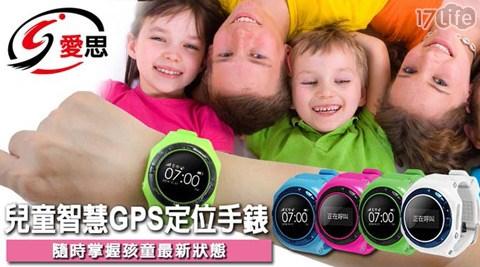 IS-第二代G-3兒童老人智慧GPS全球定位手錶