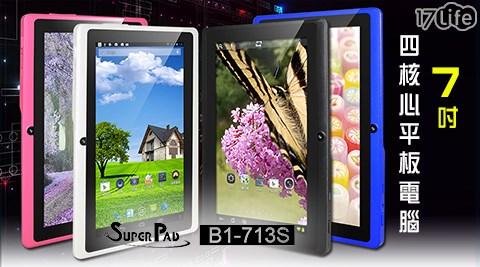 Super pad /B1-713S/ 7吋/ 四核心 /平板電腦