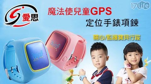 IS愛思-魔法使兒童智慧可SOS緊急撥號GPS定位手錶
