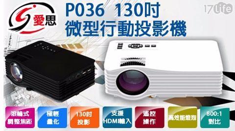 IS P-036/微型/行動投影機