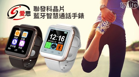 平均每支最低只要880元起(含運)即可購得【IS】SW-09聯發科晶片藍牙智慧通話手錶1支/2支/4支,顏色:白色系/黑色系。