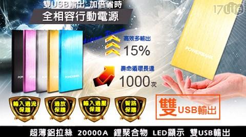 平均最低只要448元起(含運)即可享有通過BSMI認證超薄鋁拉絲20000A鋰聚合物LED燈號行動電源: 1入/2入/4入,顏色:銀/藍/粉/金/黑。