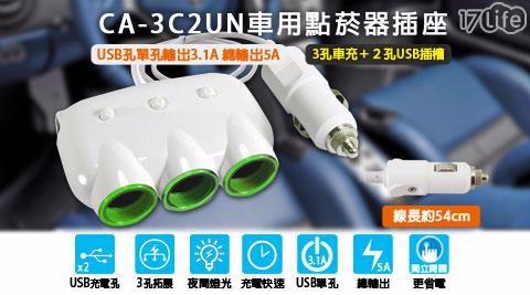 CA-3C2UN 車用點菸器插座